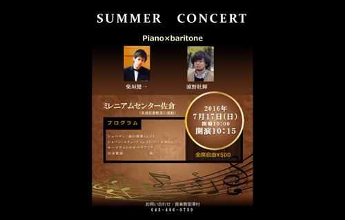 Summer Concert終了
