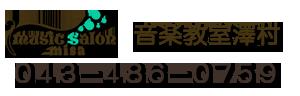 音楽教室澤村